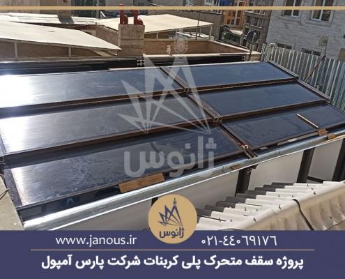 سقف متحرک پلی کربنات رستوران