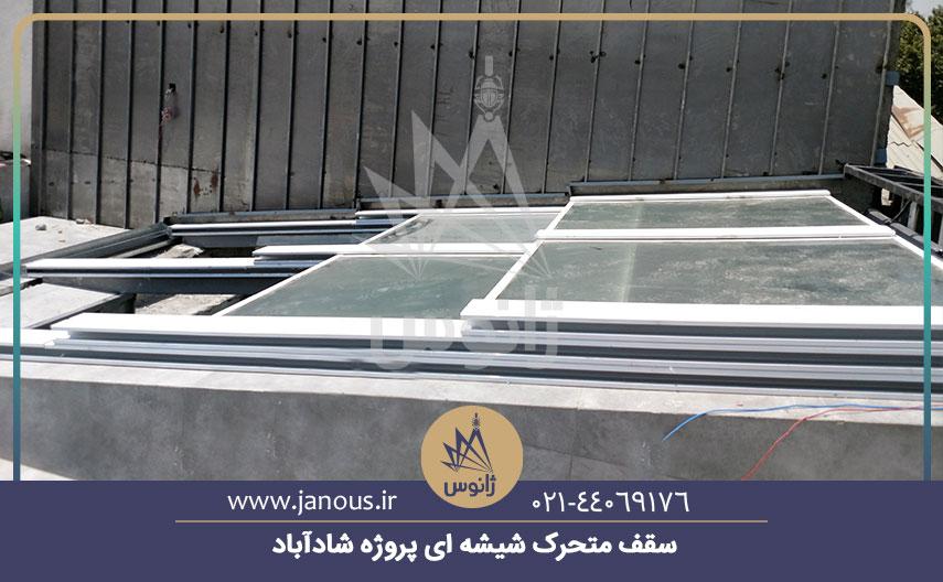 سقف متحرک شیشه ای شادآباد