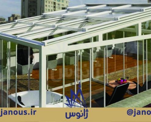 سقف متحرک بهمراه دیواره شیشه ای کشویی