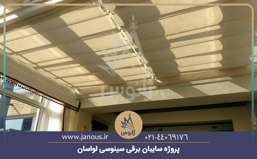سایبان برقی زیر سقف