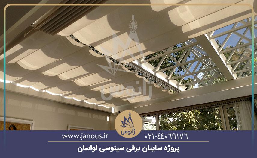 سایبان برقی سینوسی زیر سقفی