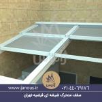 سقف متحرک شیشه ای فیضیه