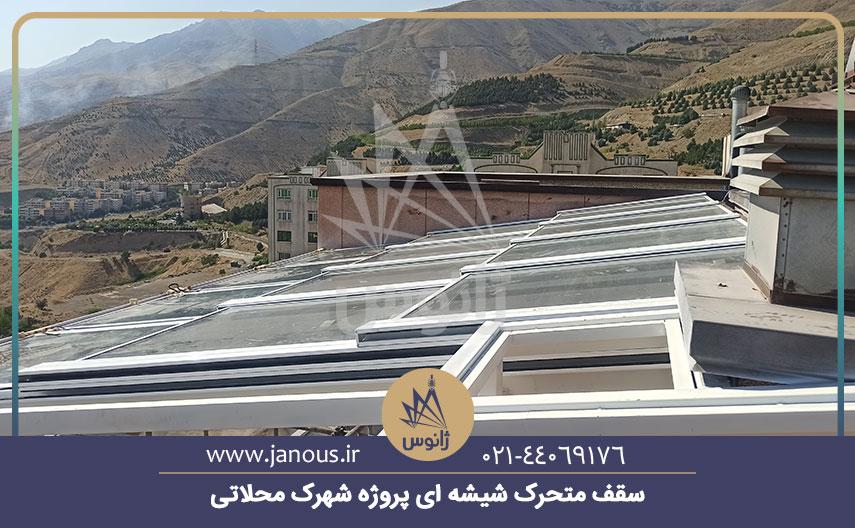 سقف متحرک شیشه ای پروژه محلاتی