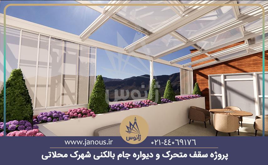 سقف متحرک و دیواره شیشه ای