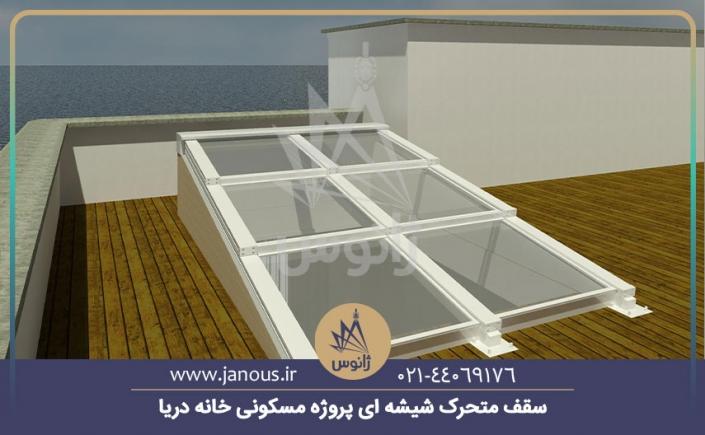سقف شیشه ای متحرک