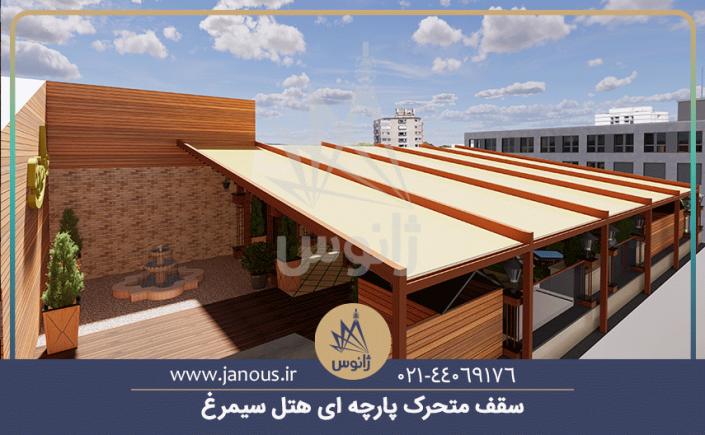 سقف متحرک پارچه ای هتل