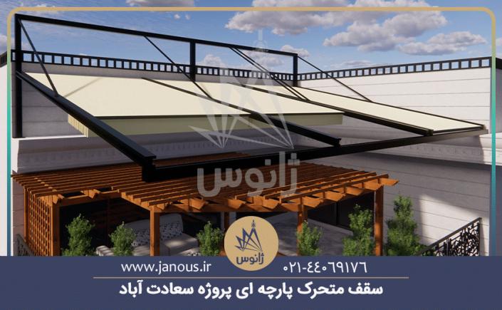 سقف متحرک پارچه ای پروژه سعادت آباد